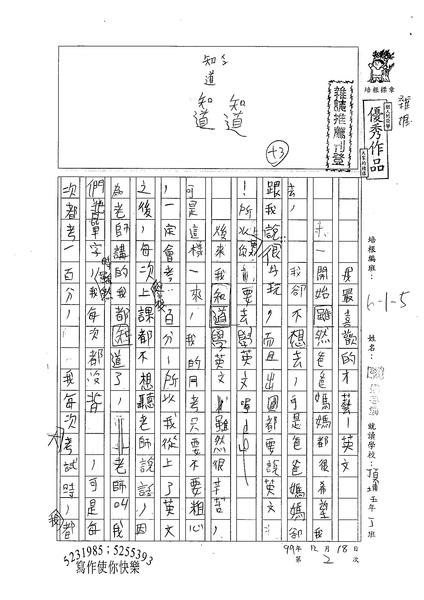 99W5302賴仲倫 (1).jpg