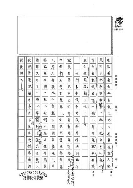 100WG404蔡旻家 (2).jpg