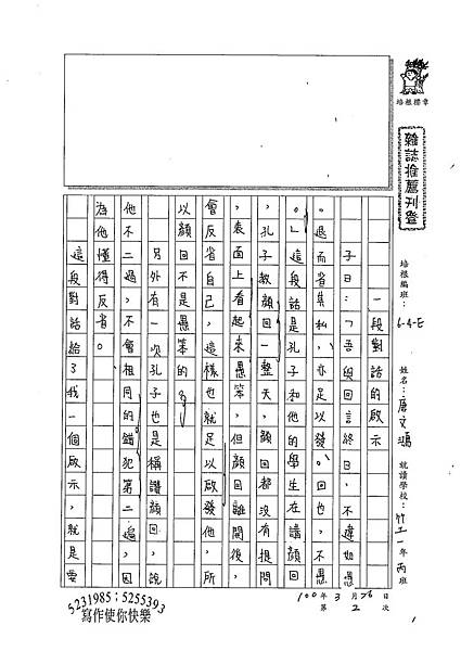 100WE402唐文鴻 (1).jpg