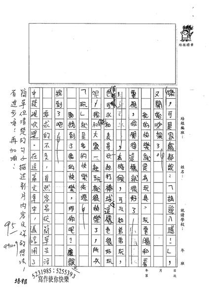 99W5204張為淳 (2).jpg