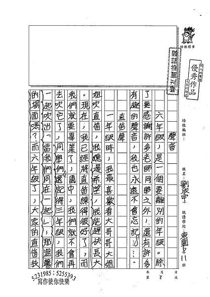 100W6408劉欣宇 (1).jpg