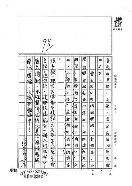 100W6408楊笠笙 (4).jpg