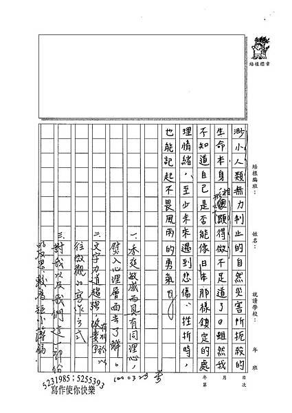 100WE401游季庭 (4).jpg