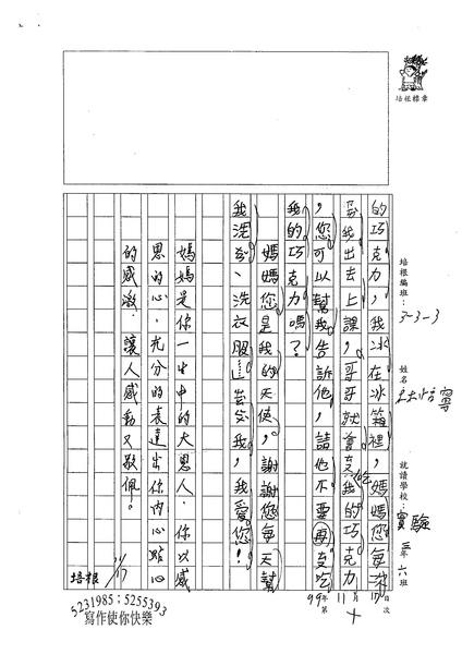 99W3210林恬寧 (2).jpg
