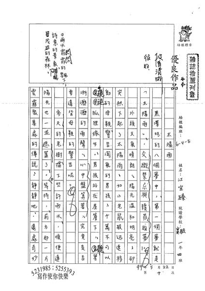 99WE410江宜臻 (1).jpg