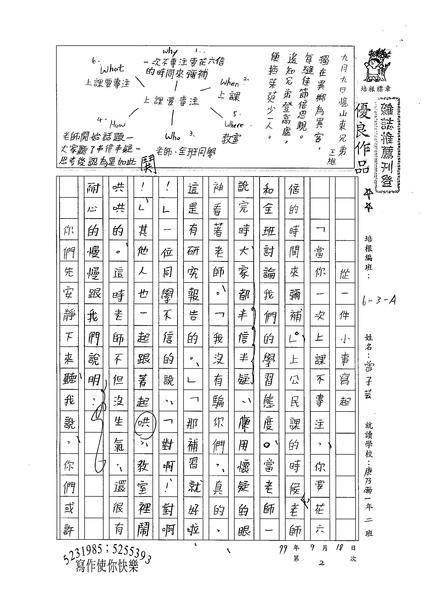 99WA202曾子芸 (1).jpg