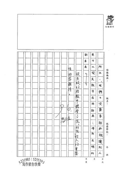 99W5301王瀚睿 (3).jpg