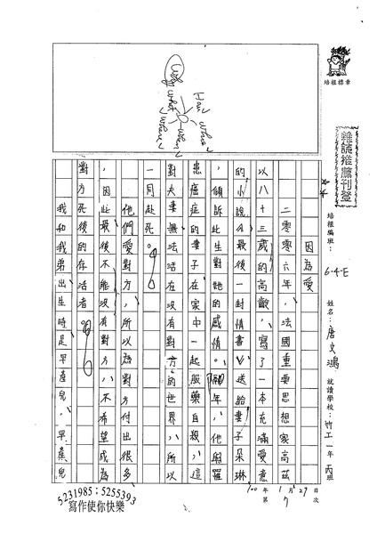 99WE307'唐文鴻 (1).jpg