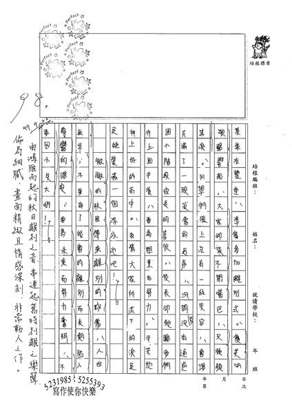 99WG202傅靖珈 (2).jpg