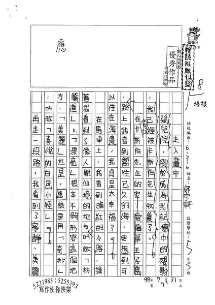 99W6107郭宇軒 (1).jpg