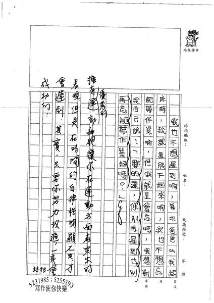 99W5101鄒昀達 (3).jpg