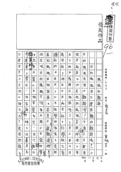 99W4209劉旻耘 (1).jpg