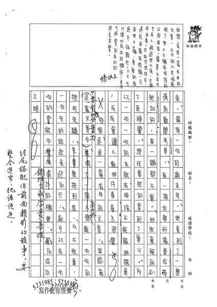 99WA208鄭薏軒 (4).jpg