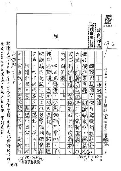 100W4406黃郁潔 (1).jpg