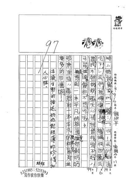 99W4306劉欣平 (2).jpg