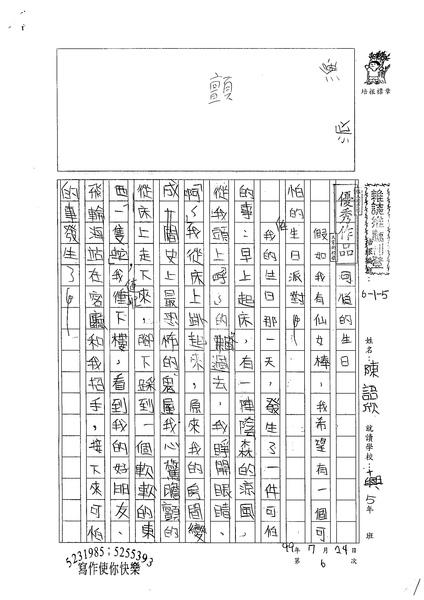 99W5107陳語欣 (1).jpg