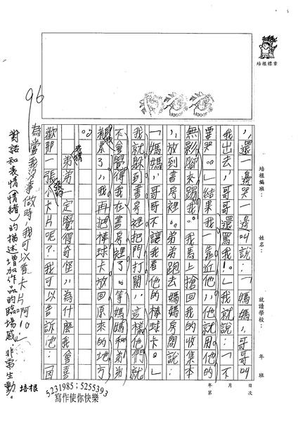 99W4306徐楷程 (2).jpg