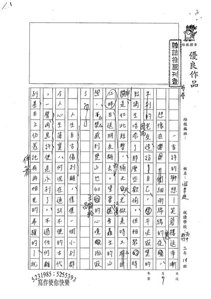99WE207游季庭 (1).jpg