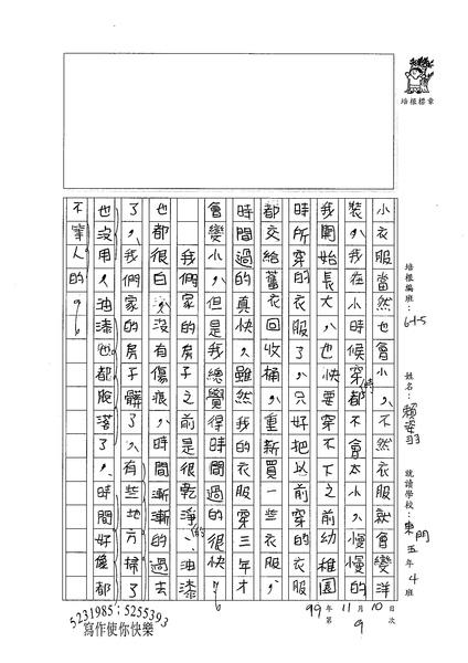 99W5209賴姿羽 (2).jpg