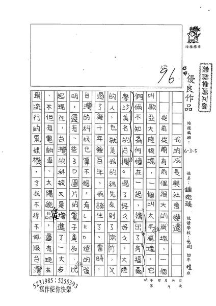 99W5109鍾宛臻 (1).jpg
