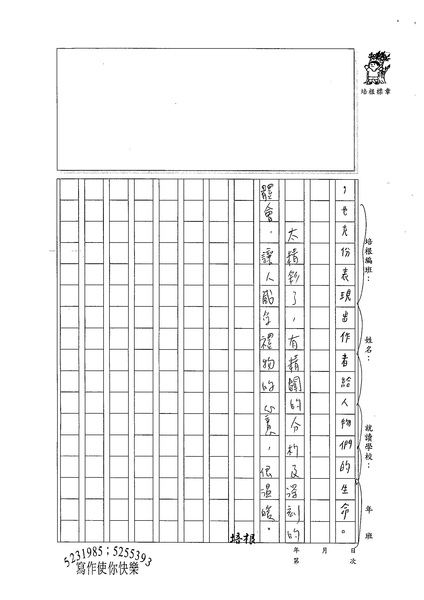 99W6202林彥廷 (3).jpg