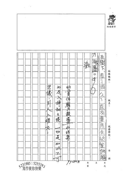 99WA107姜岳岑 (3).jpg