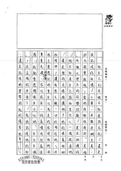99WE103張若瑜 (3).jpg