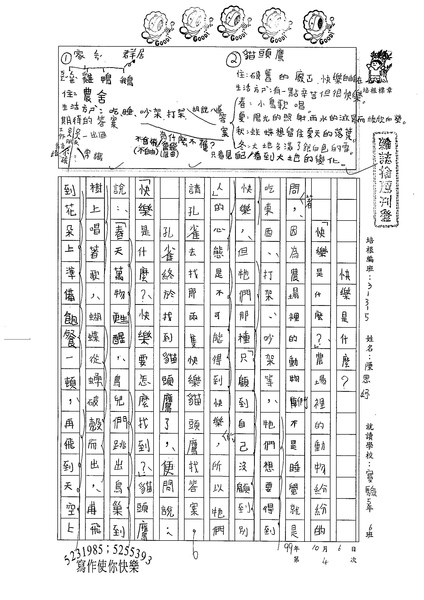 99W5204陳思妤 (1).jpg