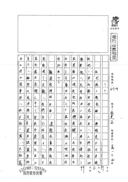 99WG102翁昊丞 (2).jpg