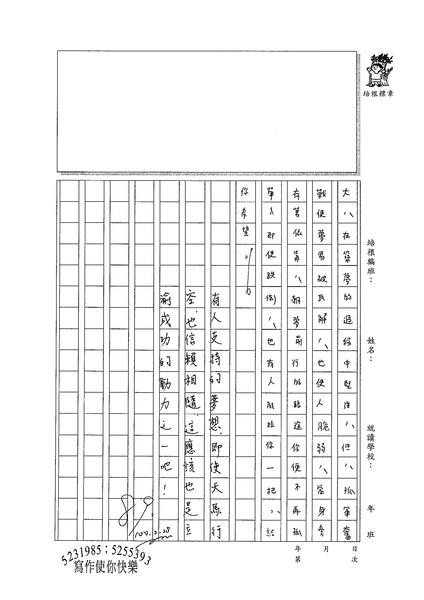 99WG309楊立渝 (4).jpg