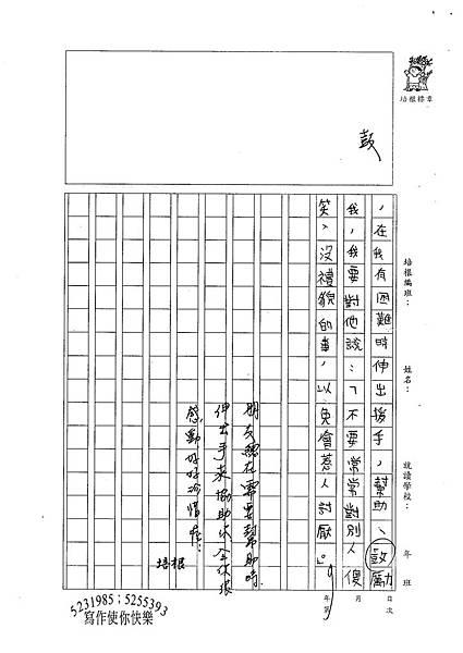 100W5408鍾時誠 (3).jpg