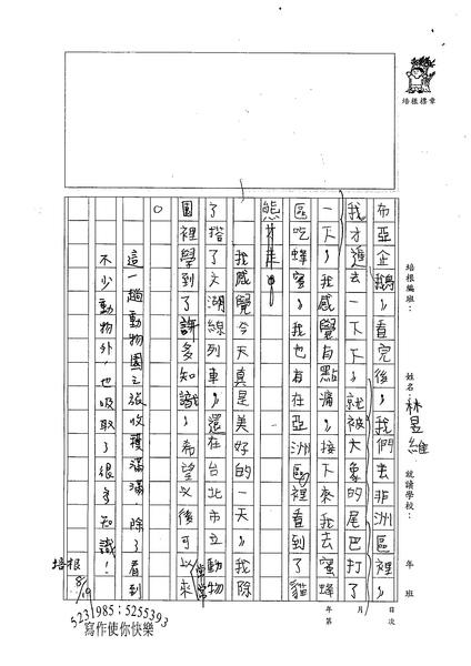 99W4109林昱維 (2).jpg