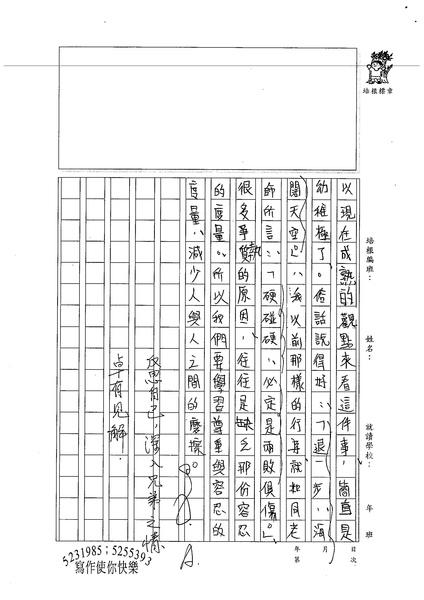 99暑經典 黃彥儒 (3).jpg