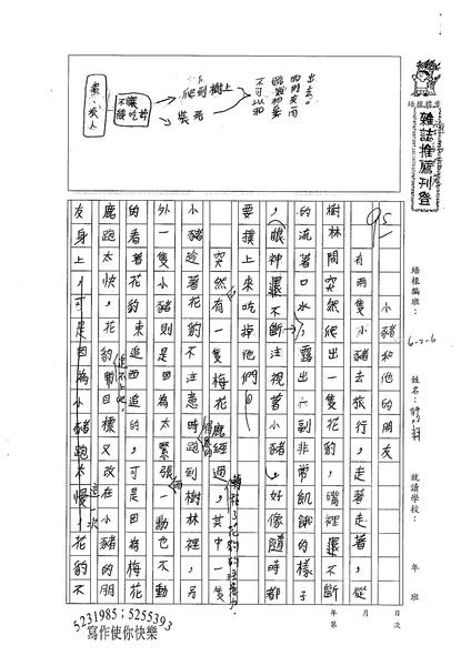 99W5207許昀軒 (1).jpg