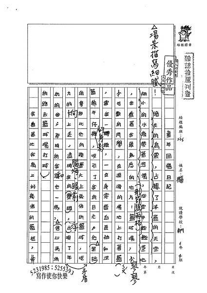 99W6401楊笠笙 (1).jpg