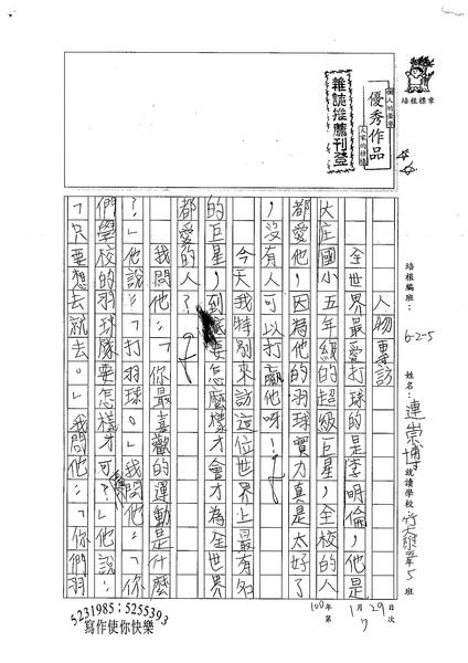 99W5307連崇博 (1).jpg
