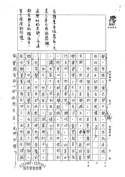 99W6305曾詩芸 (2).jpg