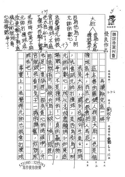 99W6202劉欣宇 (1).jpg