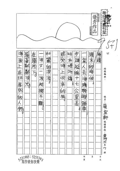 99W3306蔡宜軒 (1).jpg