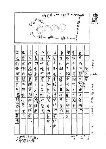 100WG407郭啟任 (3).jpg