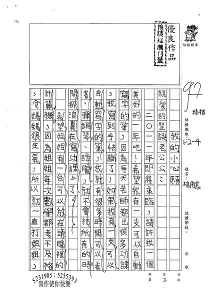 99W4302楊雨宸 (1).jpg