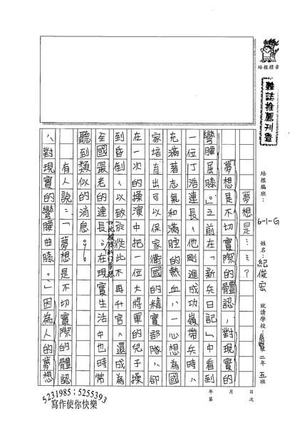 99WG309紀俊宏 (1).jpg