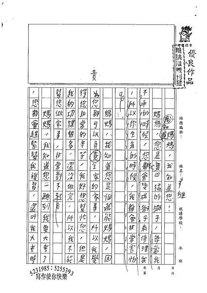 100W3408蘇聿維 (1).jpg