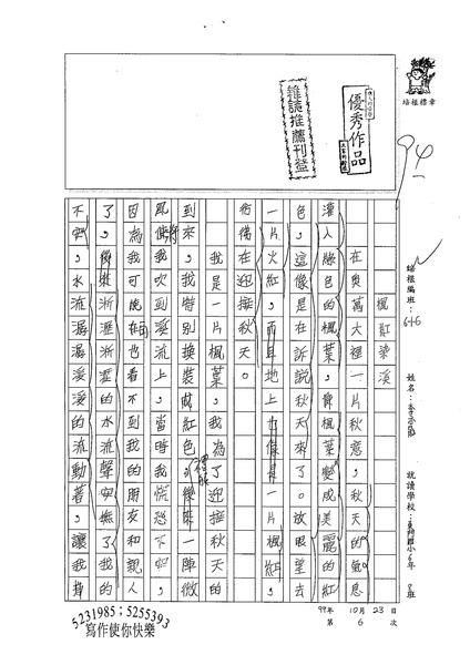99W6206李亦晟 (1).jpg