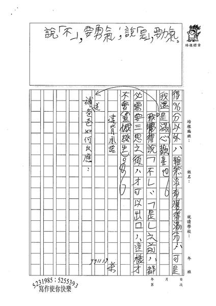 99WA209羅嵩淵 (3).jpg