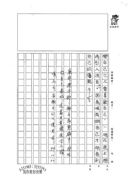 99W5207鍾宛臻 (4).jpg