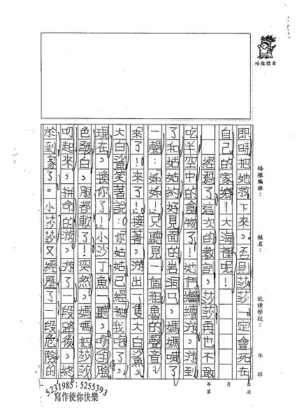 99W3402孫懿貞 (2).jpg