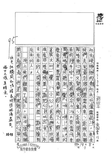 99W4201劉欣平 (2).jpg