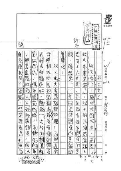 99W6207陳佳琦 (1).jpg