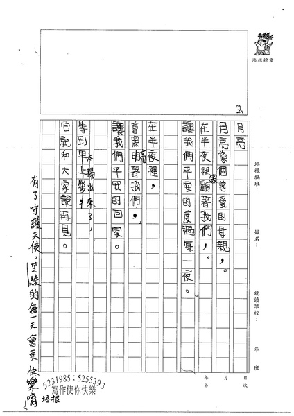 99W3307張芝綾 (2).jpg